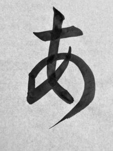 美しい文字を書くための「筆使い」
