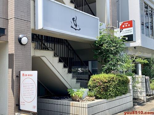 名古屋市の書道教室「優美舎」の外観