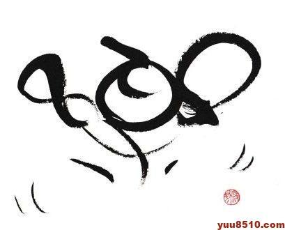 愛知県名古屋市の書道塾、優美舎のキャラクター「楽ちゃん」