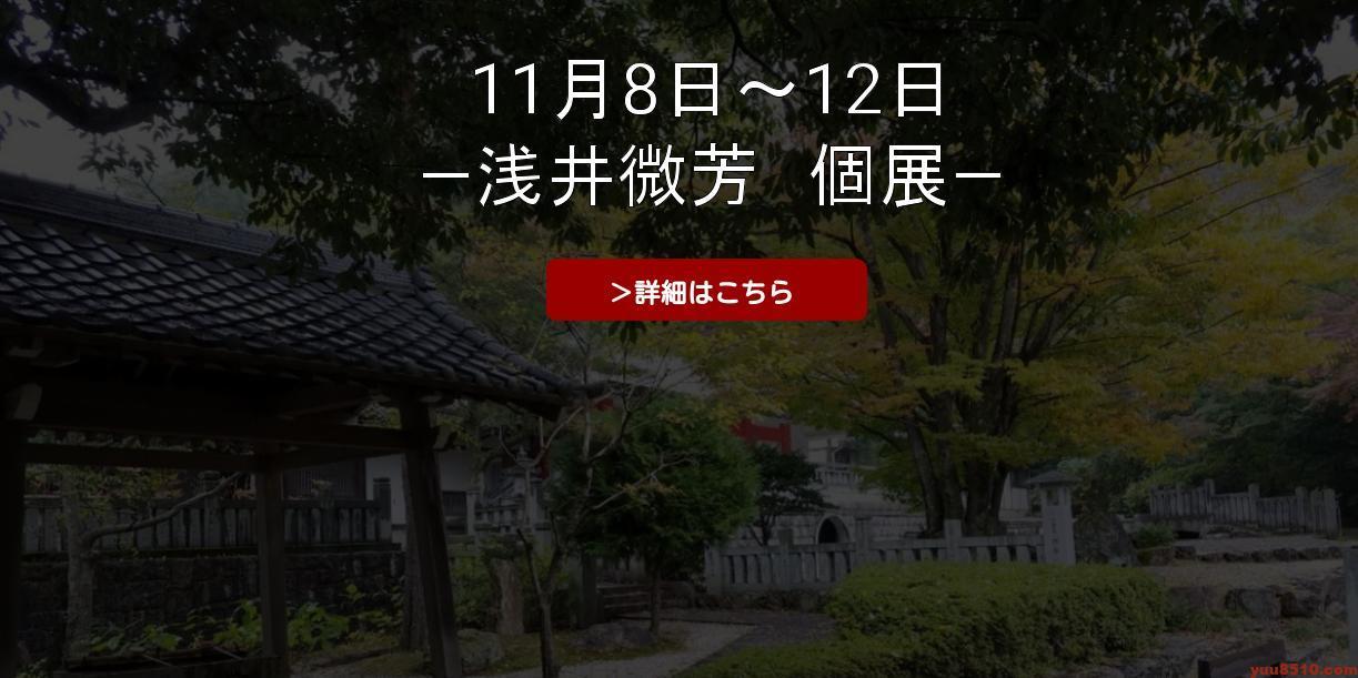 名古屋市の書家・浅井微芳による個展を開催