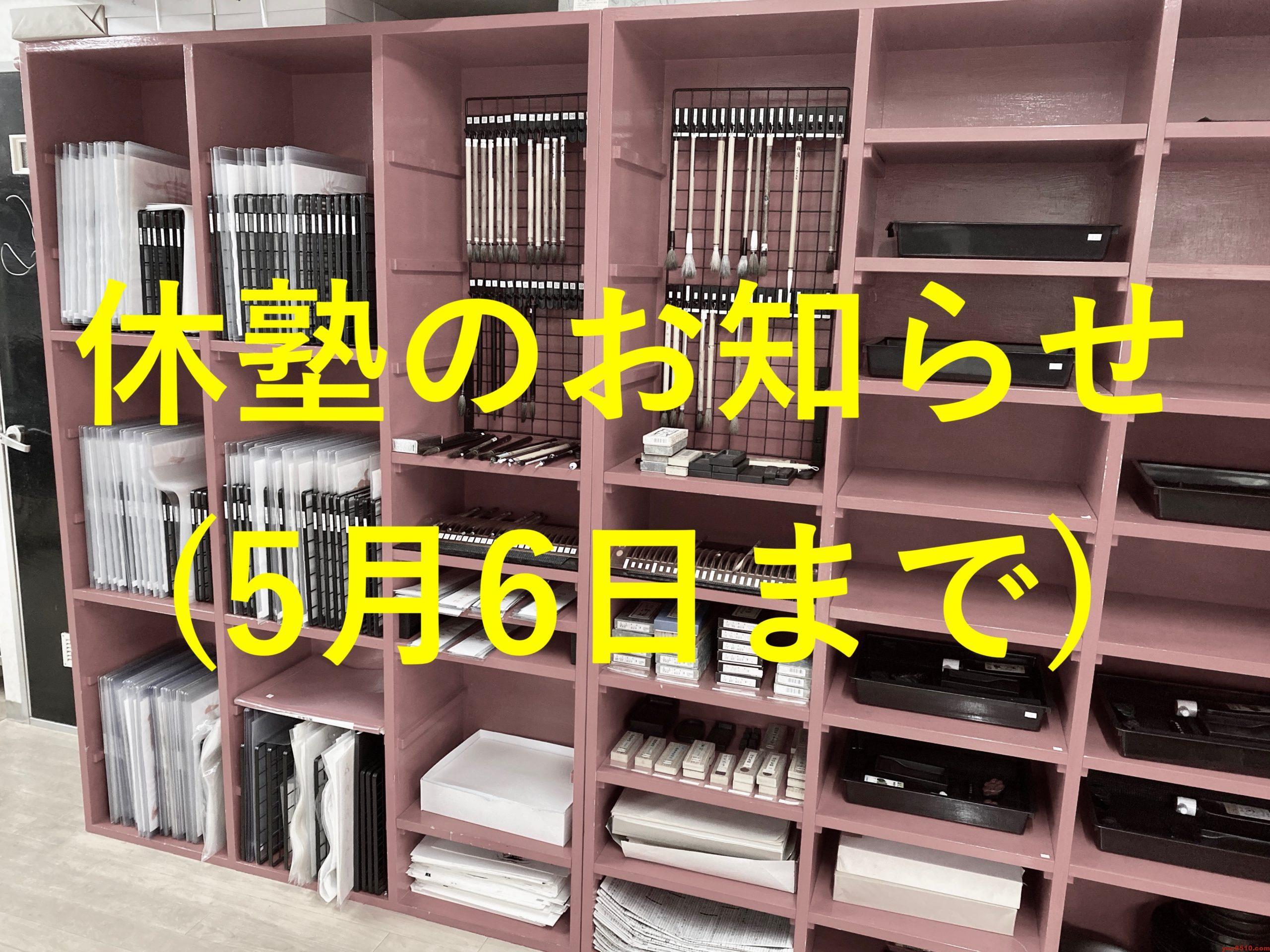 休塾のお知らせ(5月6日まで)