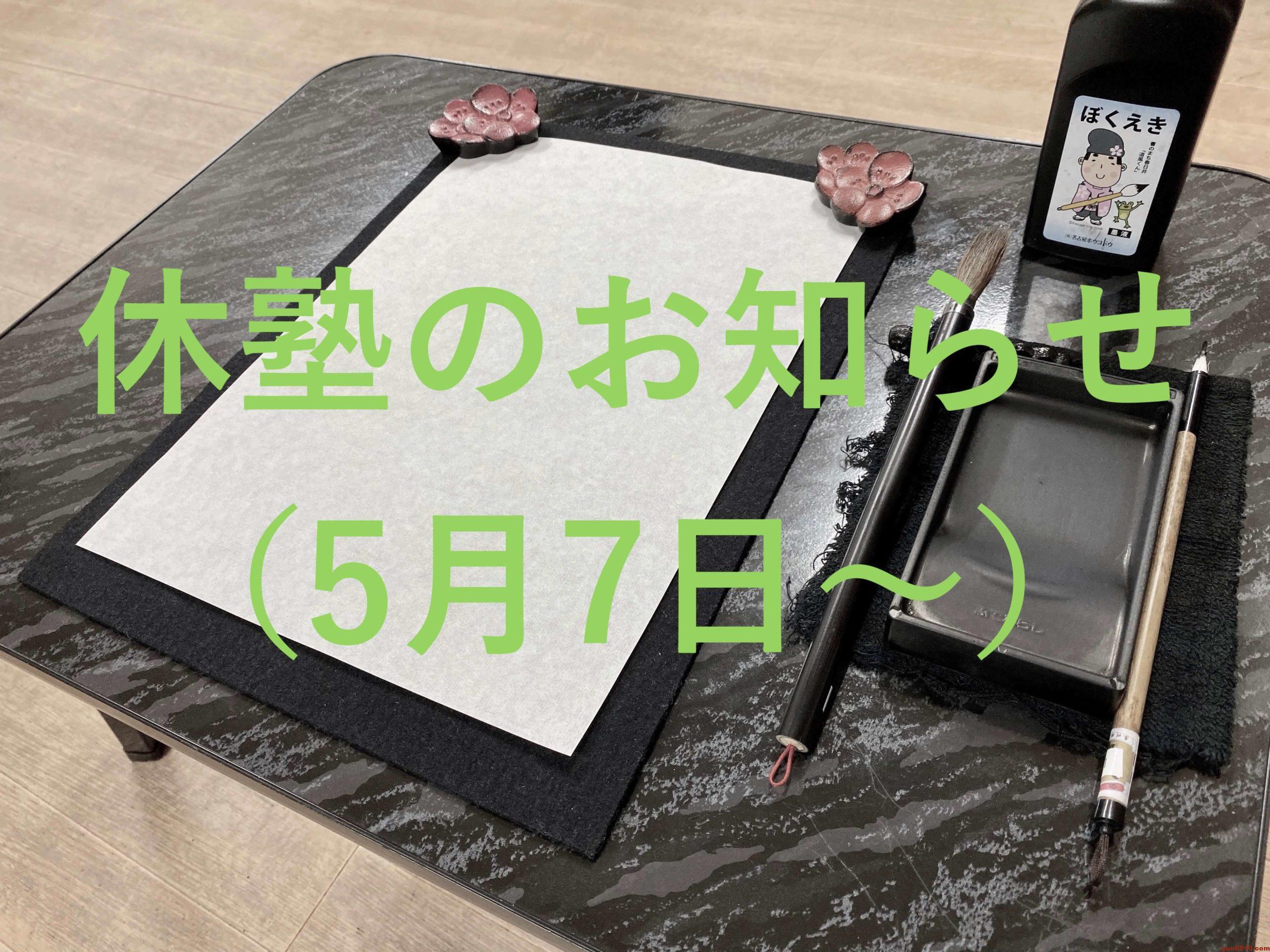 休塾のお知らせ(5月7日〜)